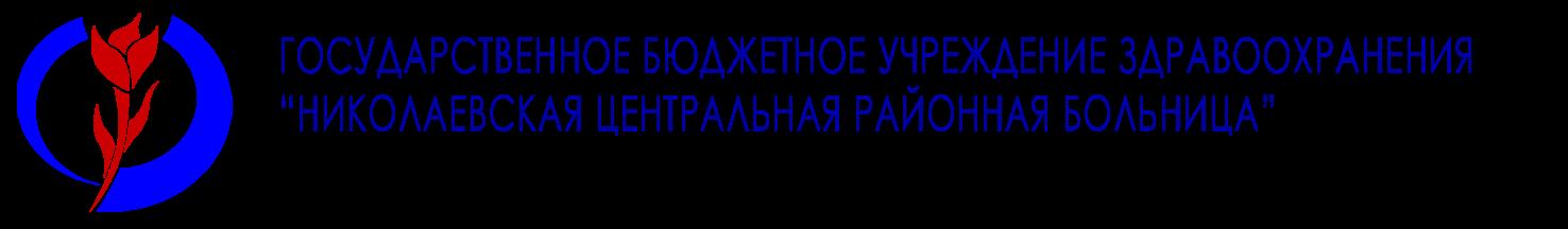 """ГБУЗ """"Николаевская ЦРБ"""""""